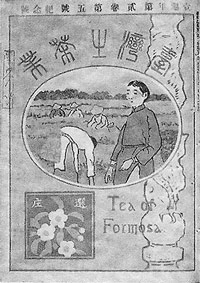 Old Taiwanese tea label